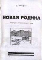 Вальдман Ю. Новая родина. Эстонцы на берегу Японского моря: сборник.